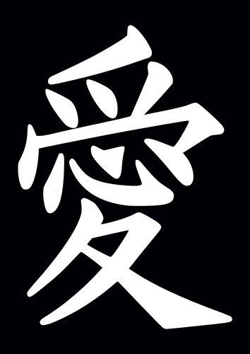 Love Symbol Peace Chinese Japan - From £17.50 | Metal Plate Pictures