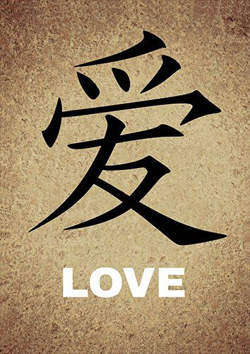 Chinese love, Black colour - From £17.50 | Metal Plate Pictures